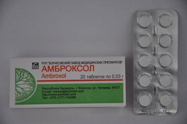 Какие таблетки от кашля можно принимать во время беременности