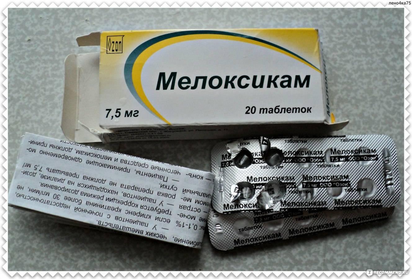 невралгия таблетки