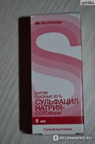 альбуцитовые капли для глаз инструкция