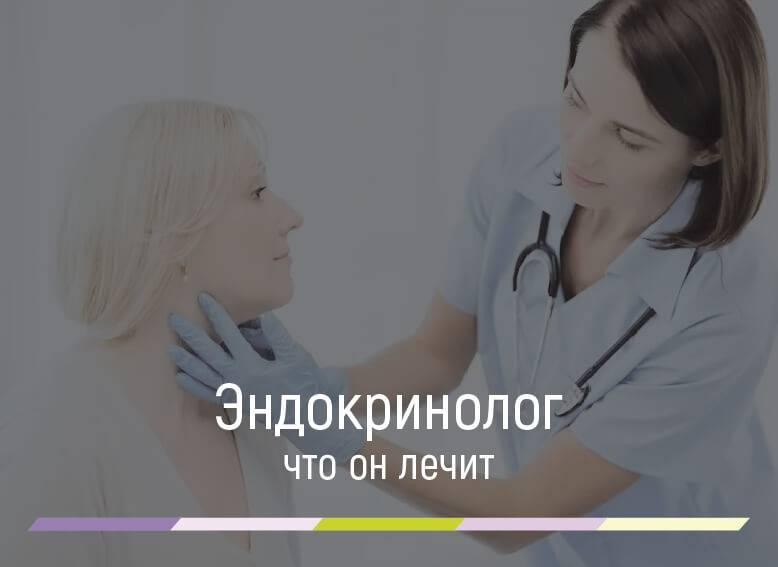 советы эндокринолога