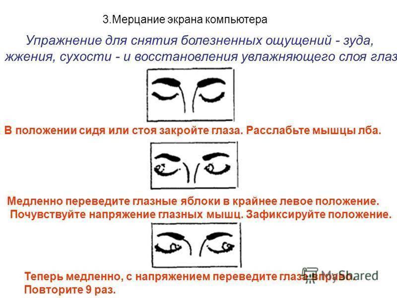 Какая гимнастика рекомендуется при глаукоме для глаз?