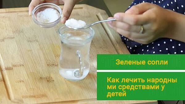 Эффективное лечение зелёных соплей у взрослых