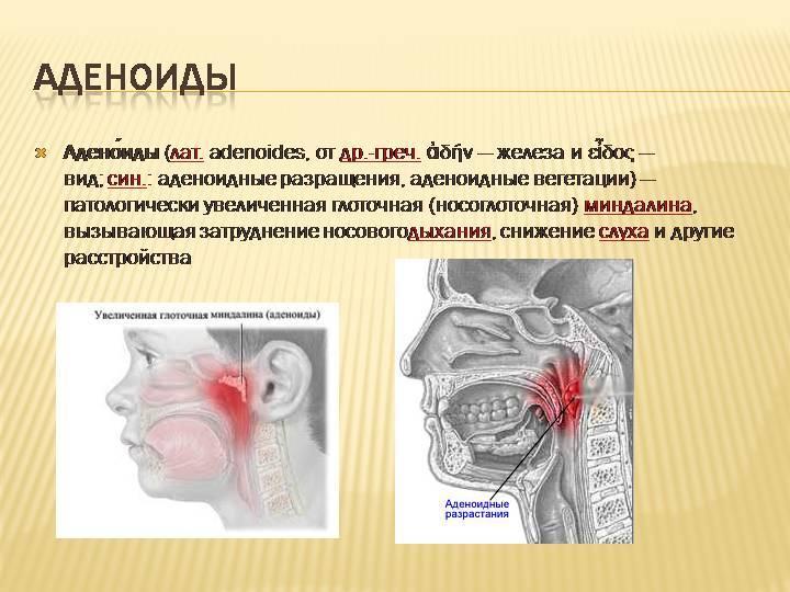 Психосоматика заболеваний носоглотки