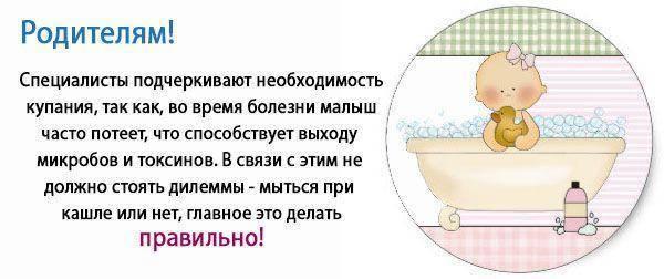 можно купать ребенка при кашле