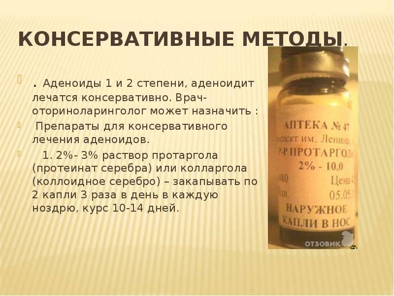 аденоиды народные средства лечения