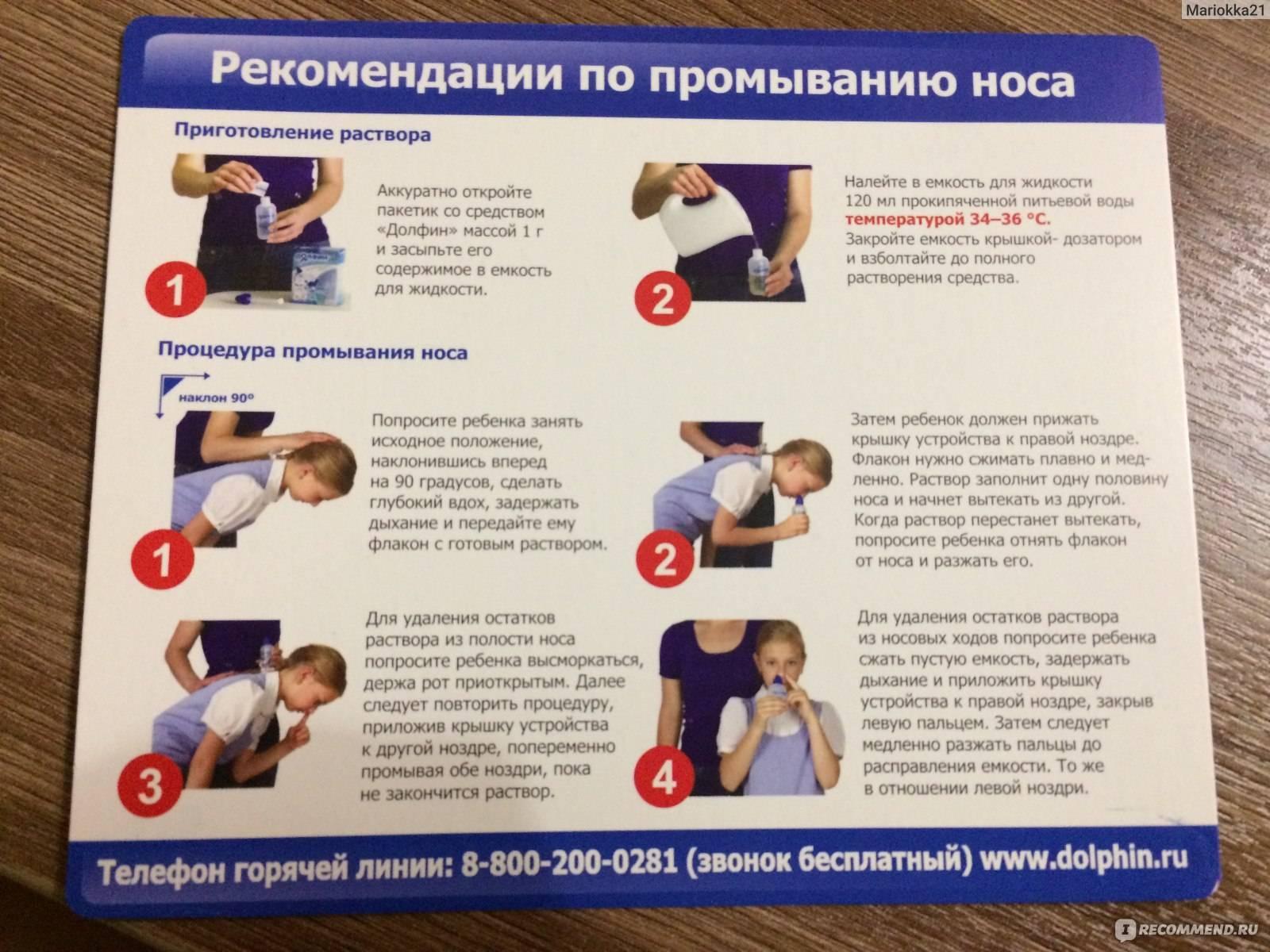 Промыть нос солевым раствором в домашних условиях