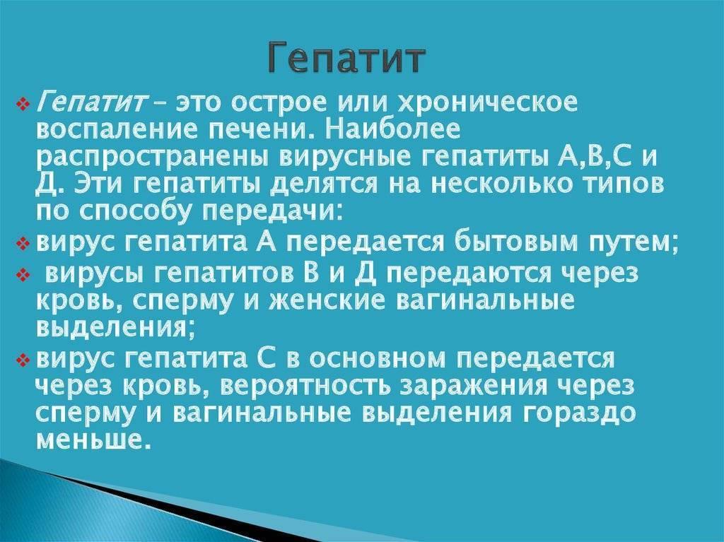 Гепатит с - hepatitis c - qwe.wiki
