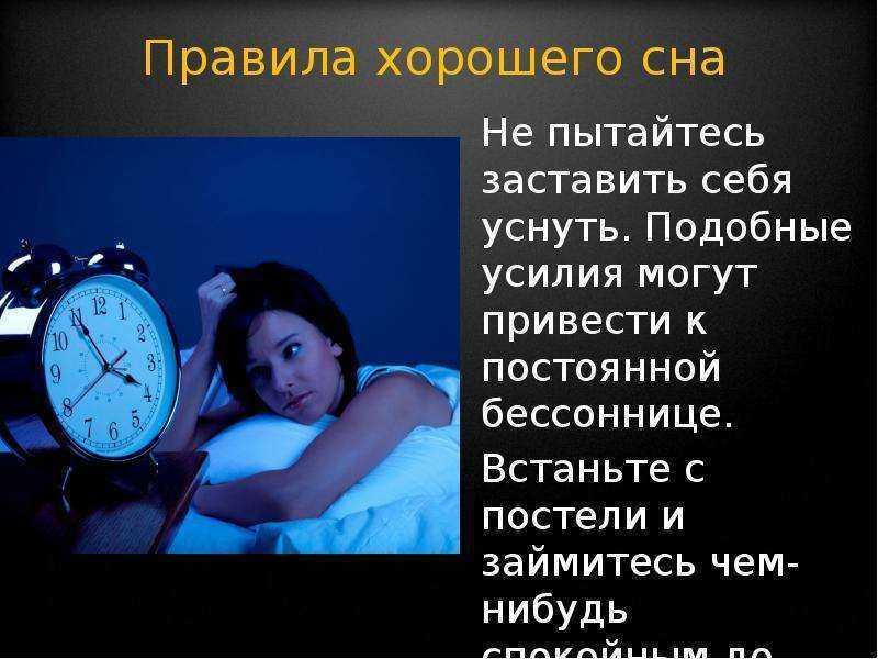Что делать при бессоннице: как быстро уснуть?