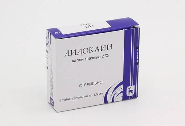 Лидокаин капли глазные инструкция цена отзывы