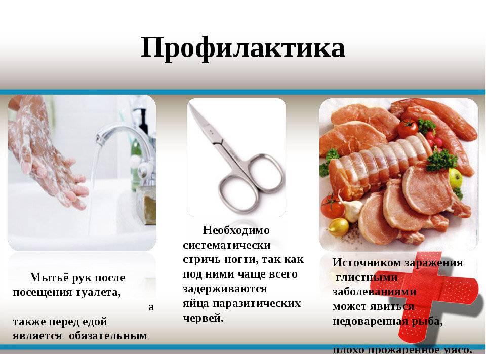 Таблетки от глистов для детей - названия и инструкции по применению
