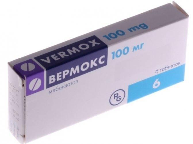 таблетки от энтеробиоза