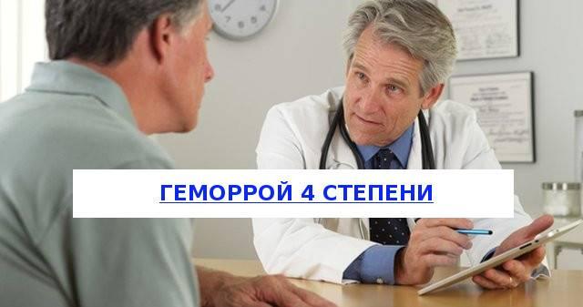 Лечение геморроя четвертой степени