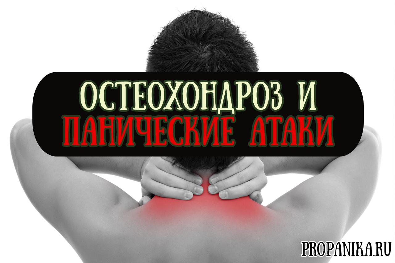 панические атаки при шейном остеохондрозе лечение