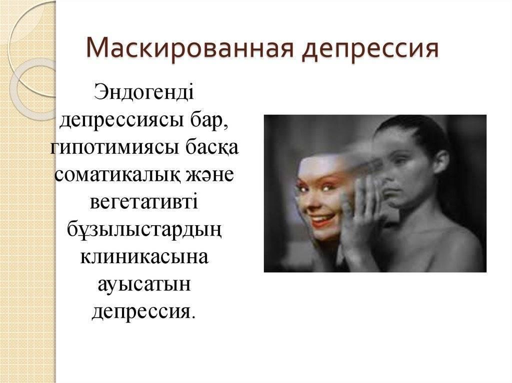 маскированная депрессия симптомы лечение