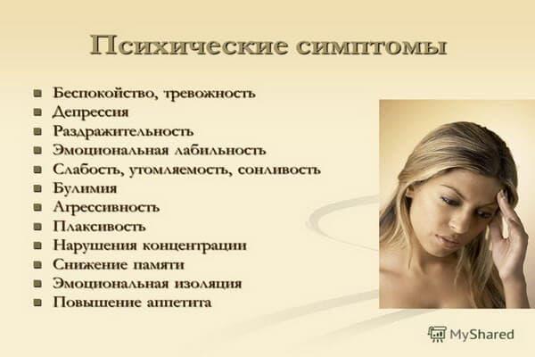 Причины, симптомы, формы, как бороться с депрессией у женщин?