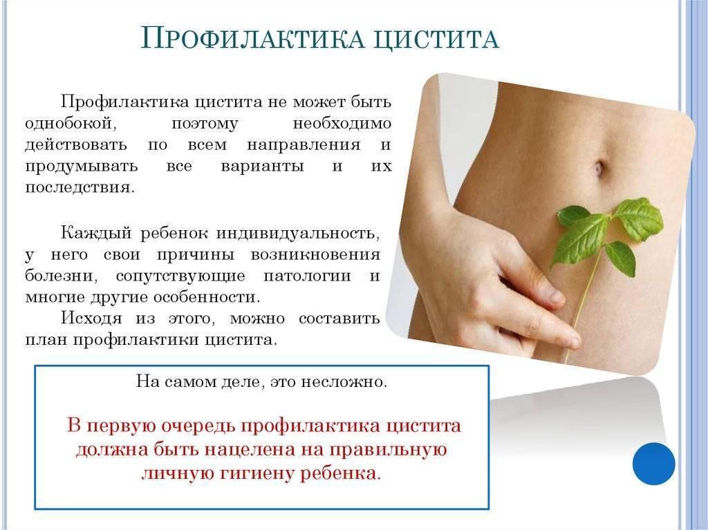 профилактика цистита у беременных