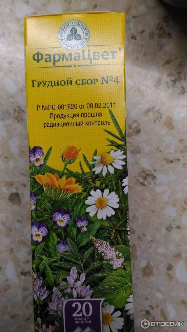 Отхаркивающие травы от сухого и влажного кашля. детям и взрослым