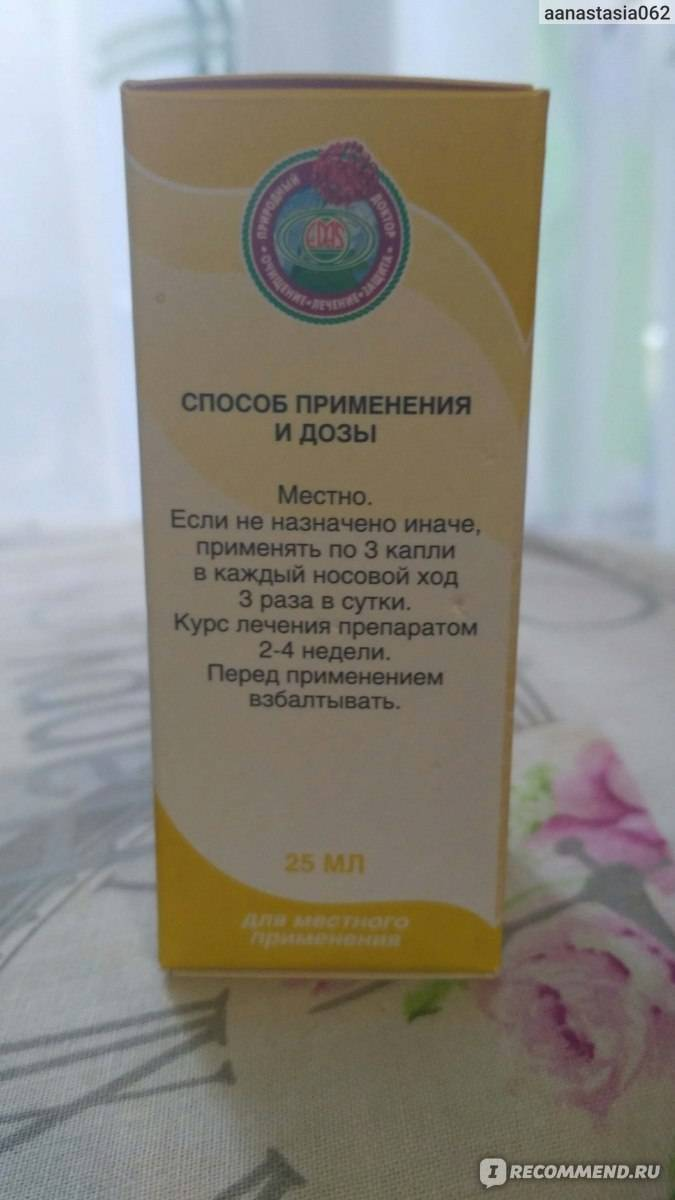 Выбор гомеопатического средства от насморка