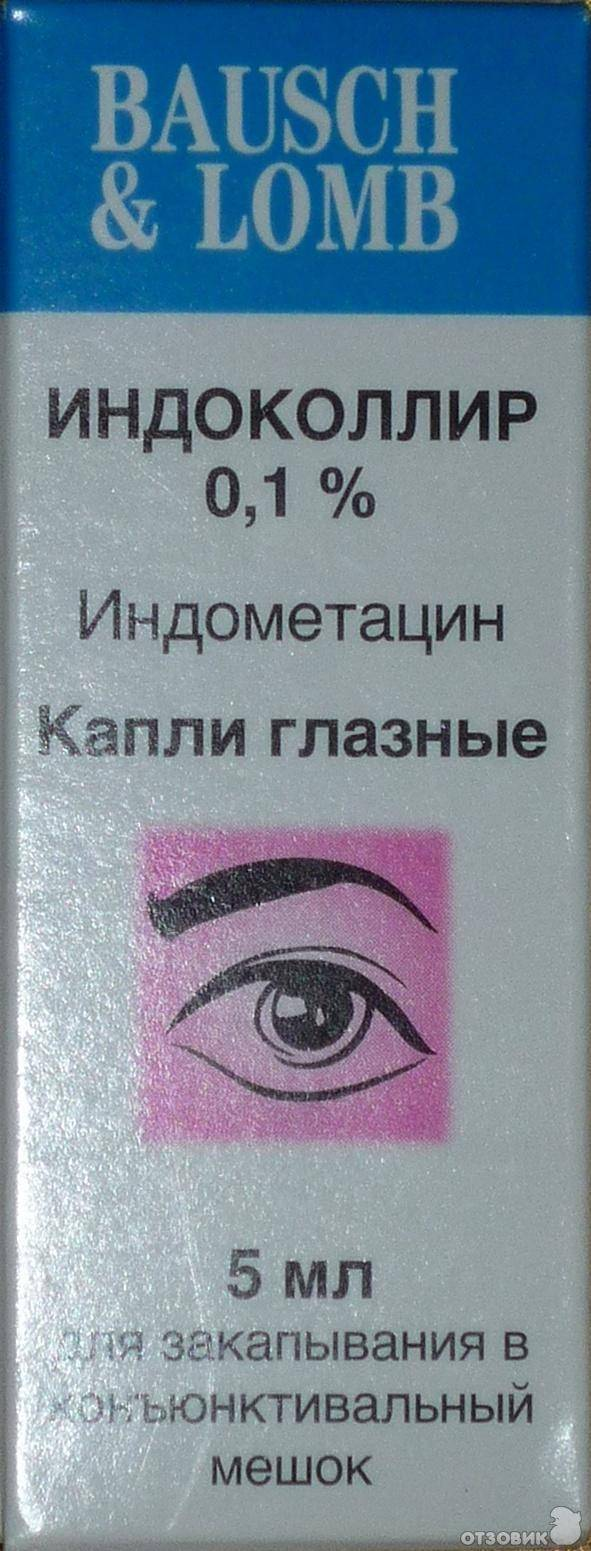 Глазные капли индоколлир: описание препарата