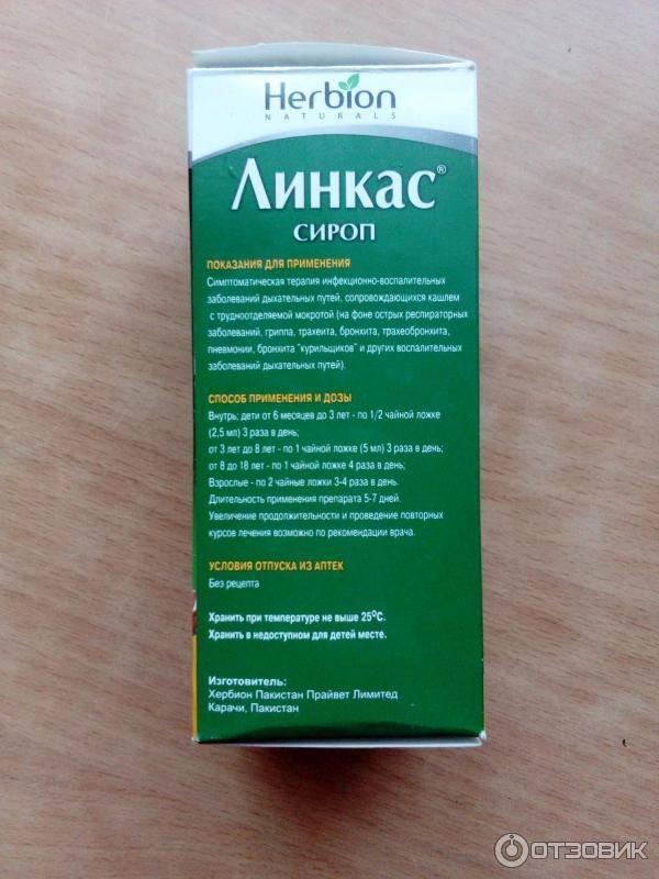 сироп от кашля детский до года
