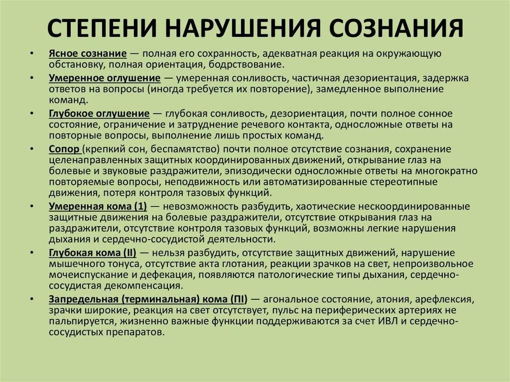 Нарушение сознания — википедия с видео // wiki 2