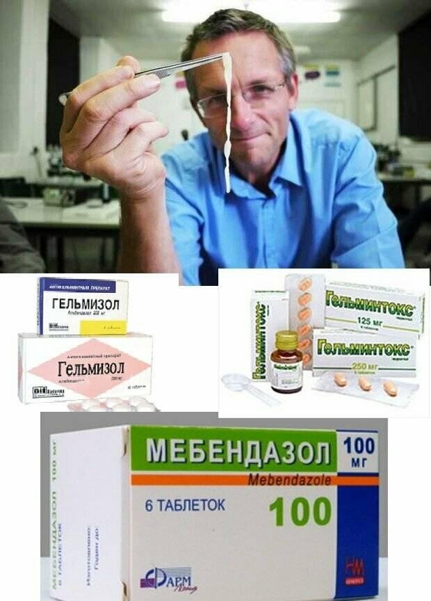 Лекарство от глистов для человека