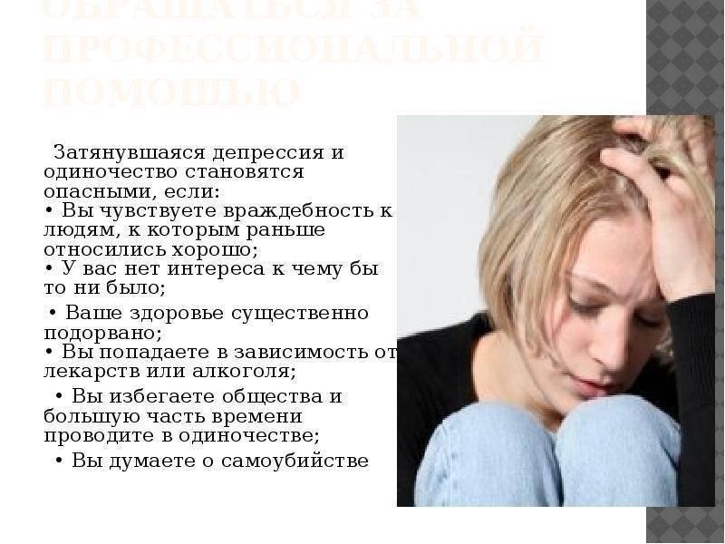 Астеническая депрессия