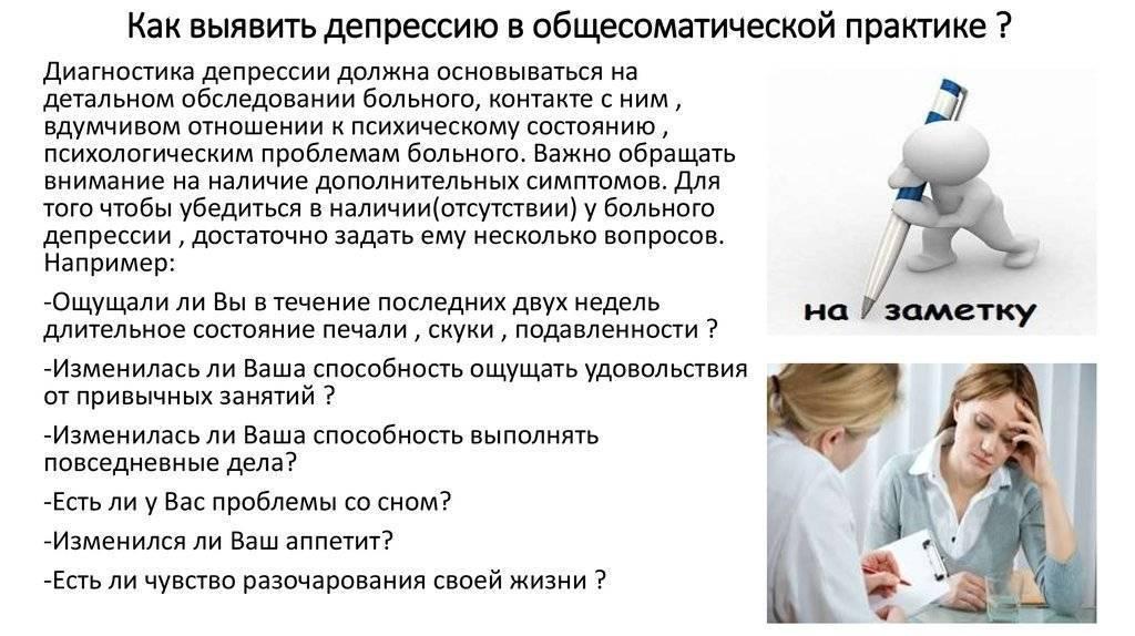 какой врач лечит депрессии