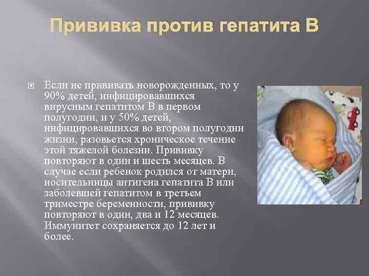 вторая прививка от гепатита в 1 месяц