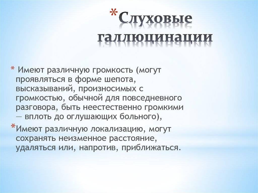 Причины галлюцинаций у пожилых людей : пресс-релизы : вслух.ру : новости тюмень