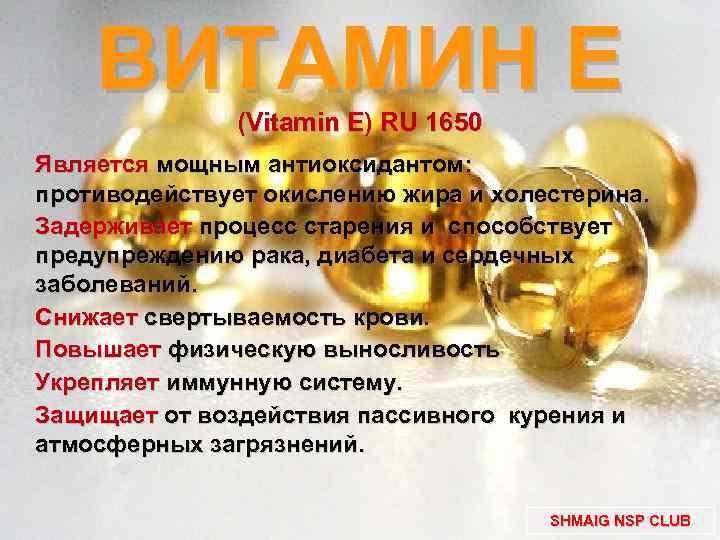витамин а повышает холестерин