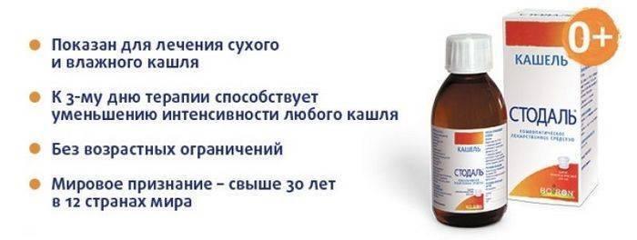 Какой сироп можно беременным при сухом кашле