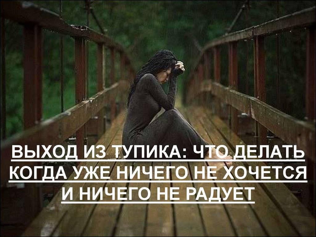 ничего не охота делать апатия депрессия
