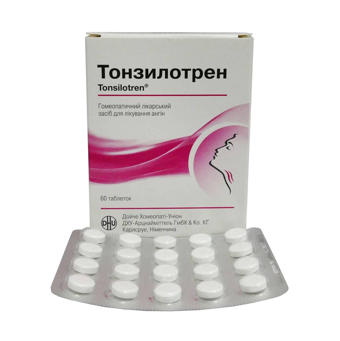 Гомеопатия для лечения горла при ангине и болях