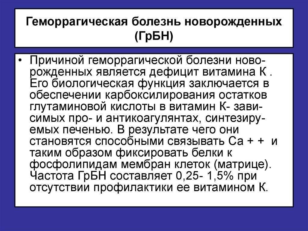 Геморрагическая болезнь новорожденных - запись пользователя светлана (id1522371) в сообществе здоровье новорожденных в категории разное - babyblog.ru