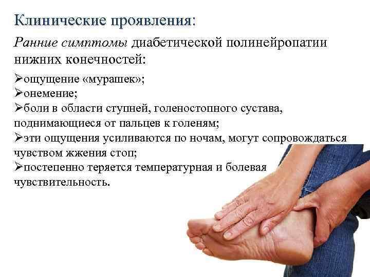 невропатия нижних конечностей лечение народными средствами