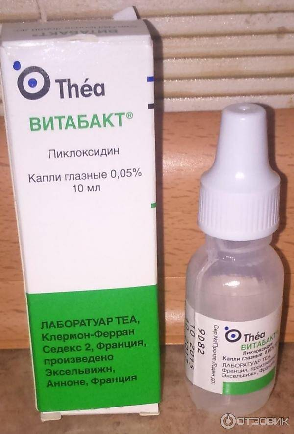 витабакт глазные капли инструкция по применению