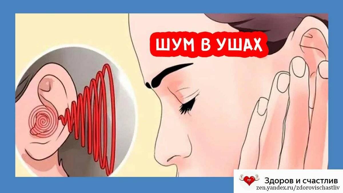 Сильный, постоянный звон в ушах и другие сопутствующие симптомы