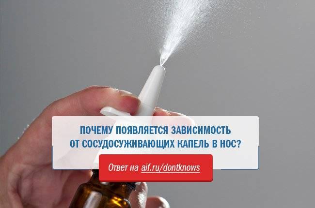 Почему нельзя часто пользоваться каплями в нос? - экспресс газета