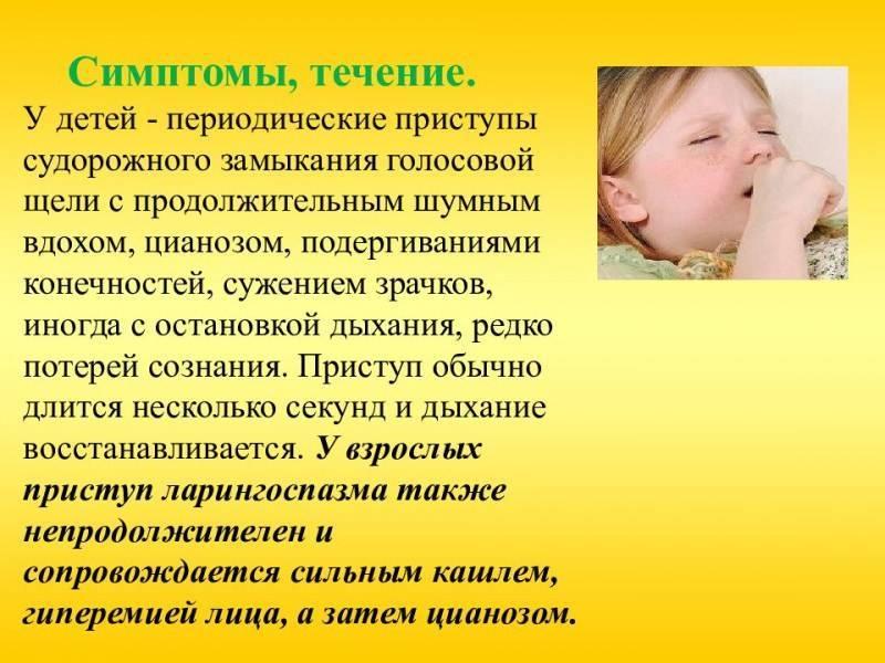 Неотложная помощь детям при ларингоспазме