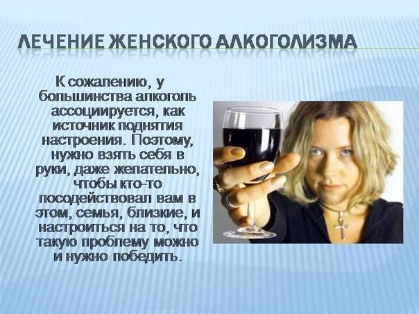 как проявляется алкоголизм у женщин