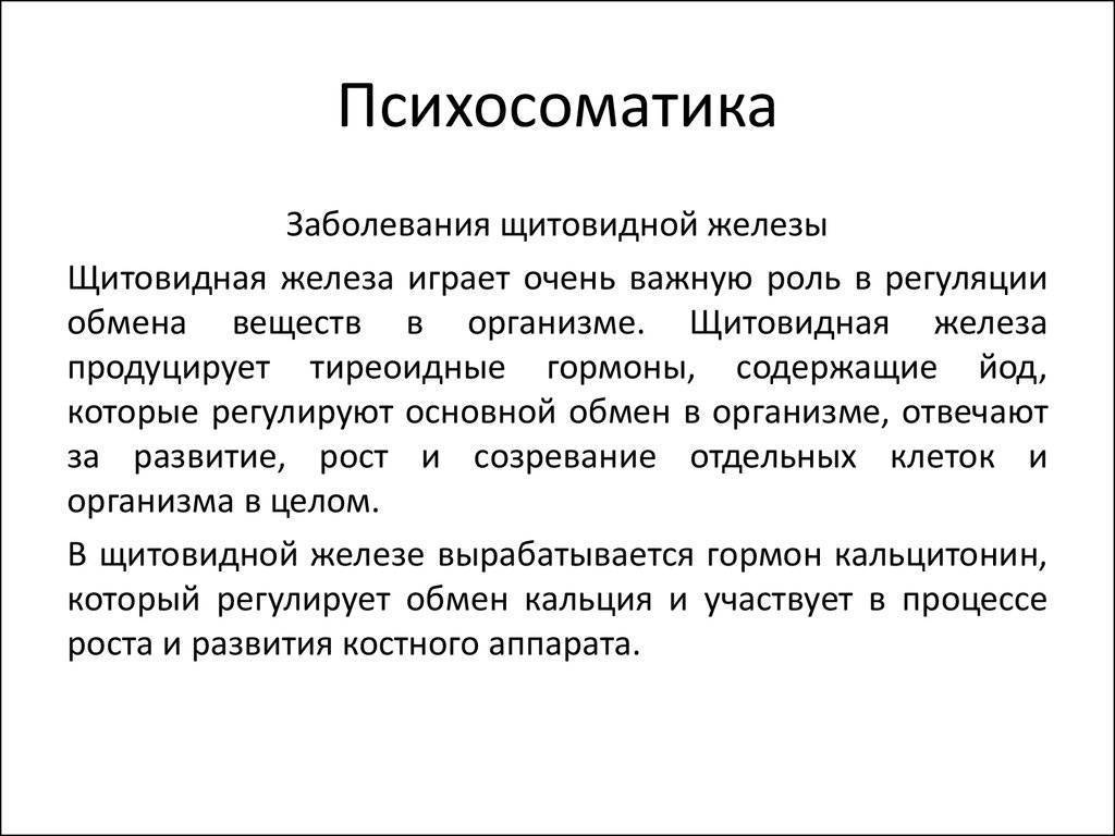 психосоматика щитовидной железы