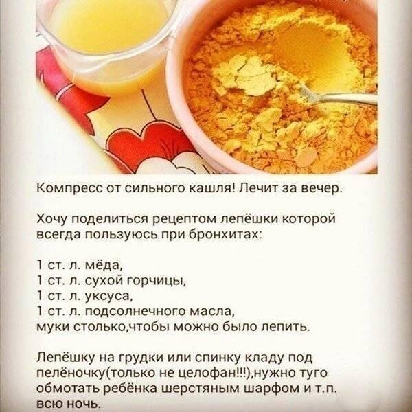 Лепешка от кашля: эффективные рецепты для детей и взрослых