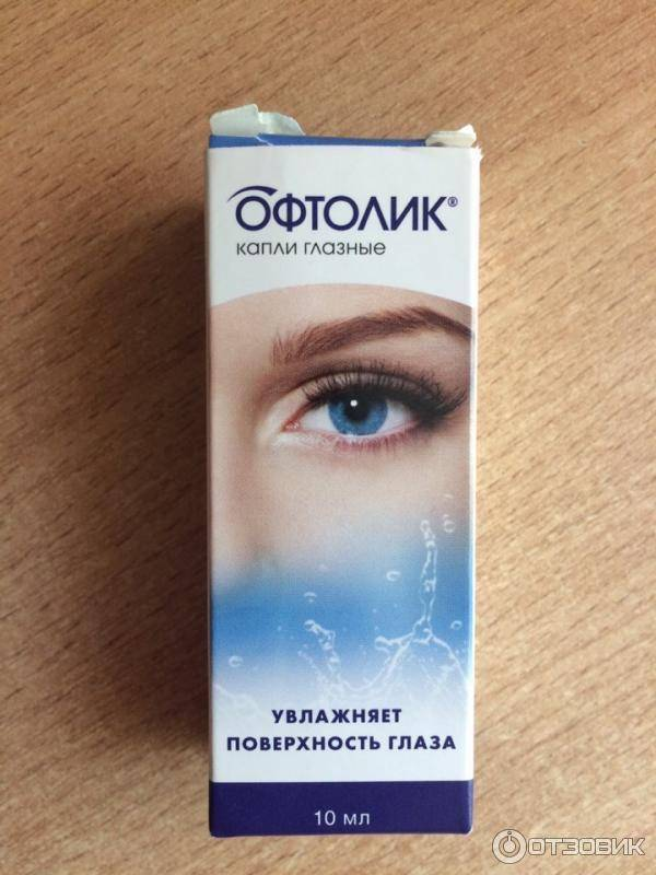 офтолик глазные капли инструкция по применению