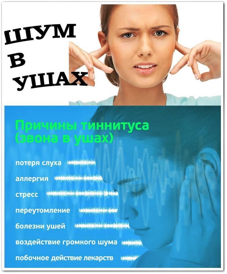 О каких заболеваниях может свидетельствовать шум в голове и ушах