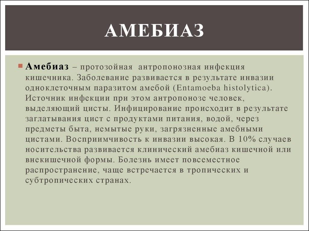 амебиаз препараты