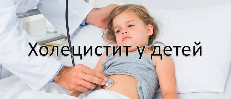 Холецистит у детей: провоцирующие факторы, симптомы и лечение