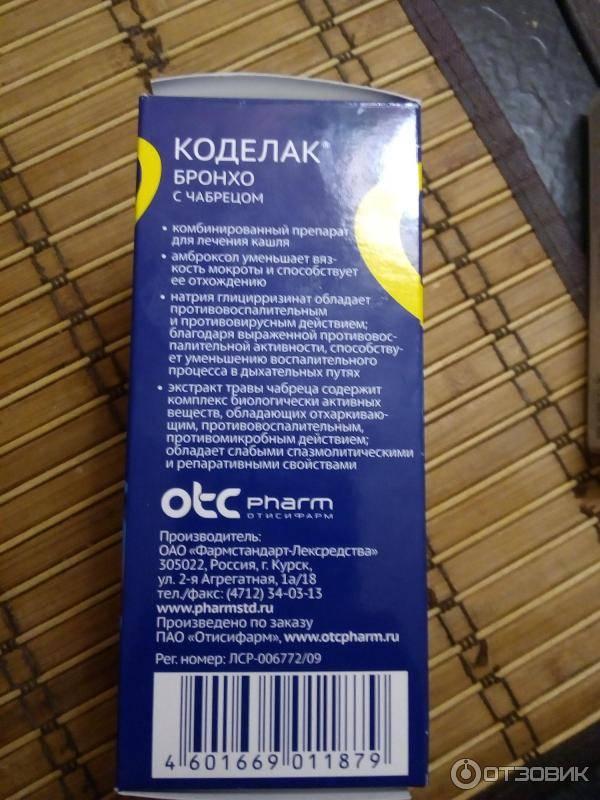 Эффективные отхаркивающие средства при сухом кашле
