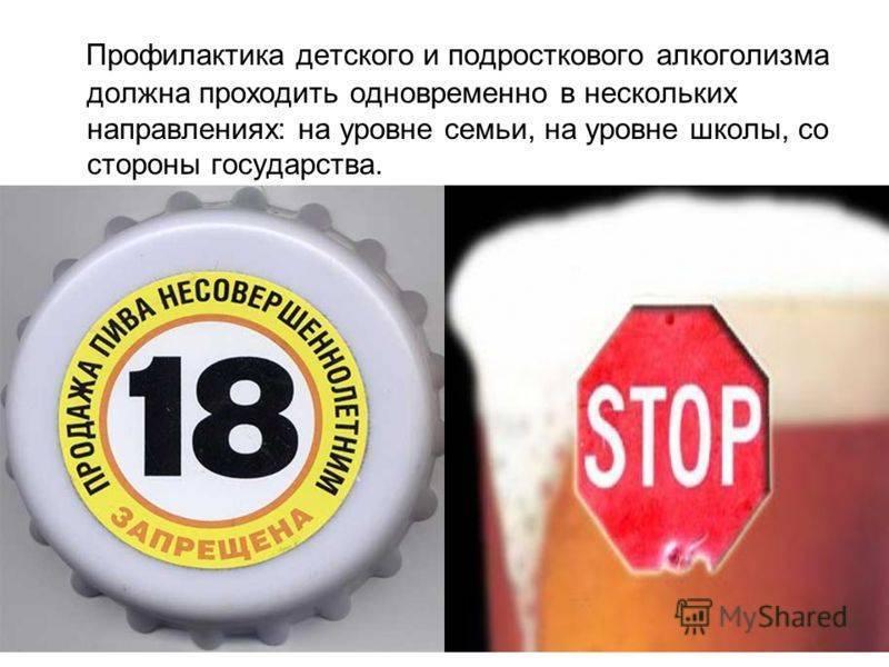 Профилактика алкоголизма и пьянства у подростков, женщин, молодежи