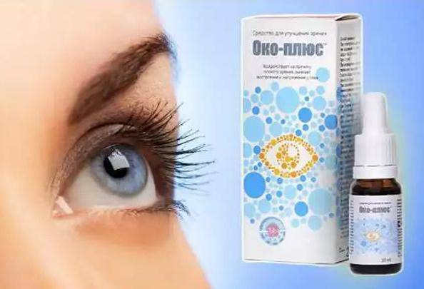 Отрицательные и положительные отзывы о каплях для глаз око-плюс!
